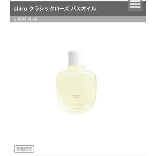 シロ(shiro)の新品未使用☆shiro バスオイル 期間限定お値下げ(入浴剤/バスソルト)