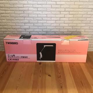 ツインバード(TWINBIRD)のツインバード 卓上 蛍光灯 (未使用品、新品)(蛍光灯/電球)