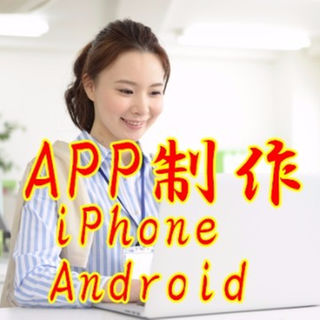 App制作依頼 iPhone Android  見積もり無料(その他)