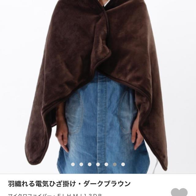 MUJI (無印良品)(ムジルシリョウヒン)の2017年度製 無印羽織れる電気膝掛け スマホ/家電/カメラの冷暖房/空調(電気毛布)の商品写真