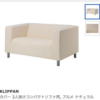 イケア(IKEA)のIkea クリッパン ソファーカバー, アルメ ナチュラル 未使用(ソファカバー)
