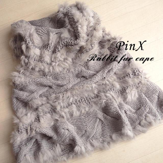 新品 PinX ラビットファー ニットケープ グレー レディースのジャケット/アウター(毛皮/ファーコート)の商品写真