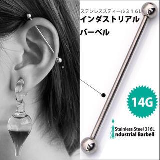 14G (シルバー)ロング ストレートバーベル インダストリアル用(ピアス)