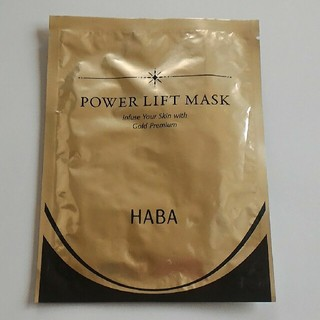 ハーバー(HABA)のHABA パワーリフトマスク(パック/フェイスマスク)