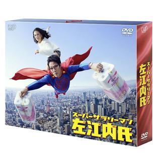 スーパーサラリーマン左江内氏(DVD-BOX)  堤真一(TVドラマ)