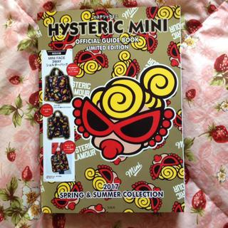ヒステリックミニ(HYSTERIC MINI)のヒステリック ミニ ムック本 付録 直営店限定 黒 バッグのみ(その他)