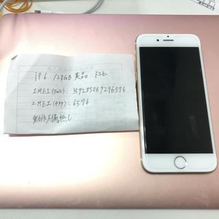アイフォーン(iPhone)の【6576】iPhone6 128GB 美品 docomo(スマートフォン本体)