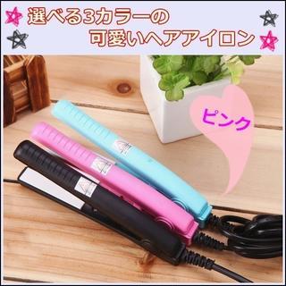 コンパクト ミニヘアアイロン 持ち運びに便利!一番かわいい色を!ピンク(ヘアアイロン)