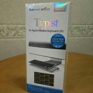 マック(Mac (Apple))のApple Wireless keyboard カバー 日本語配列 ブラック色(PC周辺機器)
