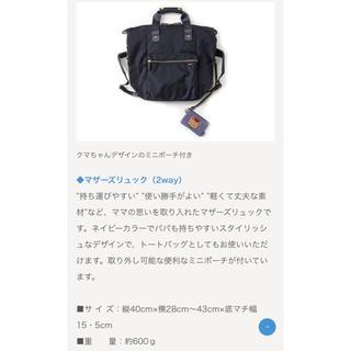 ファミリア(familiar)のjunco様専用 ファミリア マザーリュック 新品 (リュック/バックパック)