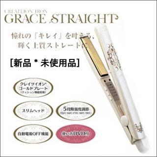 【新品*未使用】クレイツイオンアイロン グレイスストレート CIS-R01(ヘアアイロン)