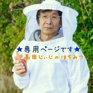 黒うさぎ様専用はちみつ(野菜)