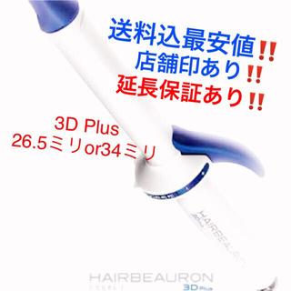 数量限定‼️最安値❤️最新作❤️リュミエリーナ ヘアビューロンカール3DPlus(ヘアアイロン)