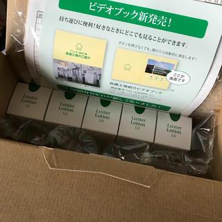 ムジルシリョウヒン(MUJI (無印良品))のアシュラン   ラスターローション(化粧水 / ローション)