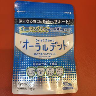 オーラルデント☆30粒入(口臭防止/エチケット用品)