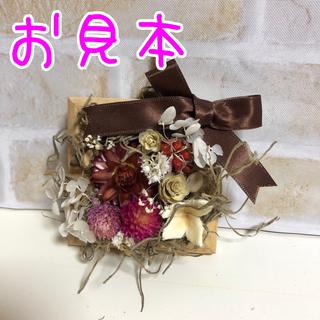 お花の木製ウォールデコS②(ドライフラワー)