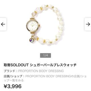 プロポーションボディドレッシング(PROPORTION BODY DRESSING)のプロポーション シュガーパール 腕時計(腕時計)