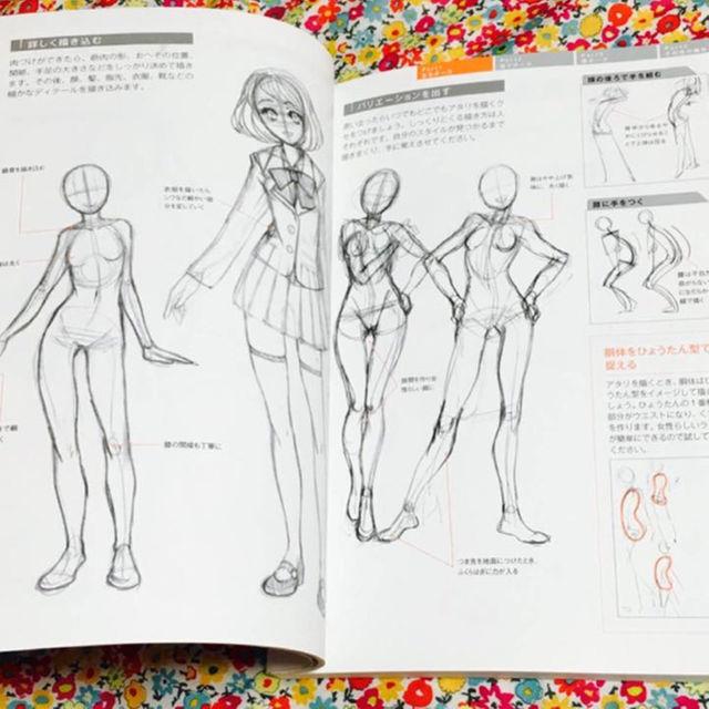 本 動きのあるポーズの描き方 女性キャラクター編 資料集 資料 イラスト