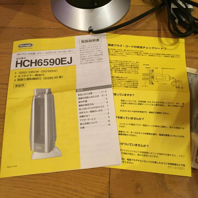 DeLonghi(デロンギ)のデロンギ タワーセラミックファンヒーター HCH6590EJ スマホ/家電/カメラの冷暖房/空調(電気ヒーター)の商品写真