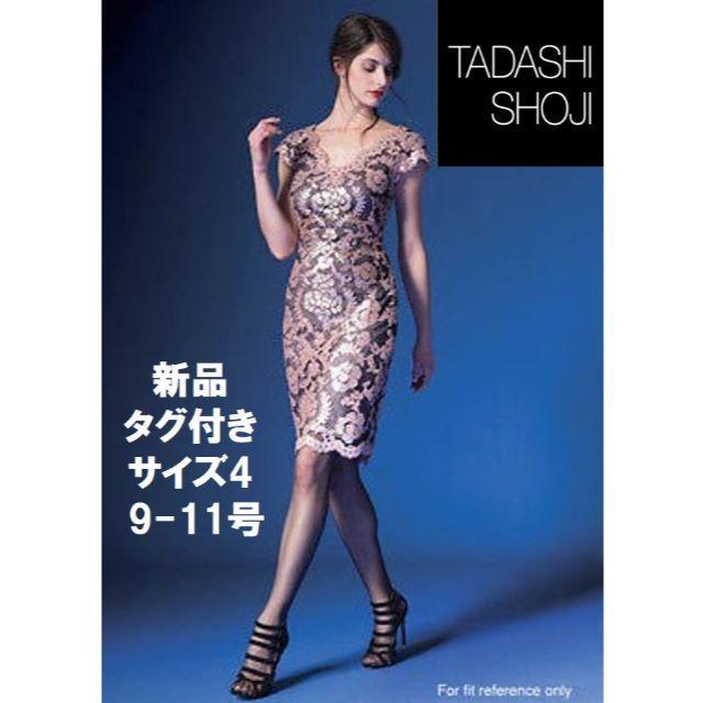 TADASHI SHOJI(タダシショウジ)の【オデット様専用 】Tadashi shoji ピンク×ショコラ ワンピース4 レディースのワンピース(ひざ丈ワンピース)の商品写真