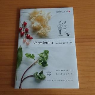 バーミキュラ(Vermicular)の新品  バーミキュラ  レシピブック(調理道具/製菓道具)