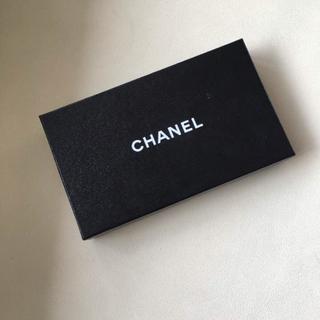 シャネル(CHANEL)のシャネル空箱(その他)