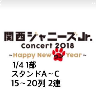 関ジュ あけおめ チケット(アイドルグッズ)