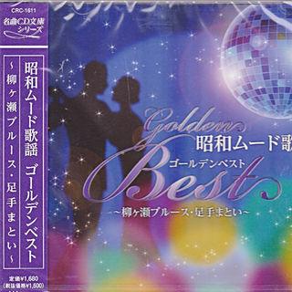 ◆迅速無休◆新品◆昭和ムード歌謡◆夢は夜ひらく 他全14曲◆演歌◆(ブルース)