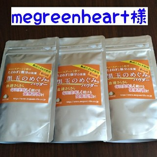 megreenheart様専用(野菜)