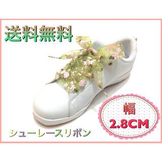 1ペア 花柄シューレースリボン 幅2.8センチ 靴紐 オシャレ可愛いスニーカー紐(その他)
