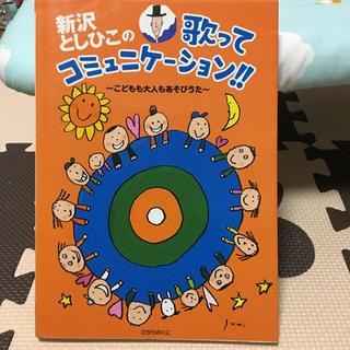 新沢としひこの歌ってコミュニケーション‼︎ 〜こどもも大人もあそびうた〜(童謡/子どもの歌)