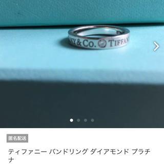 ティファニー(Tiffany & Co.)の☆0111☆様専用ティファニーバンドリング ダイアモンド プラチナ(リング(指輪))