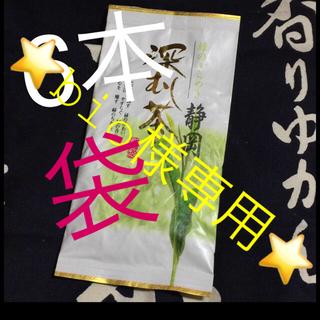 bio様⭐️袋⭐️送料込⭐️金 6本 深蒸し茶 静岡県 掛川産 深むし茶 煎茶 (茶)