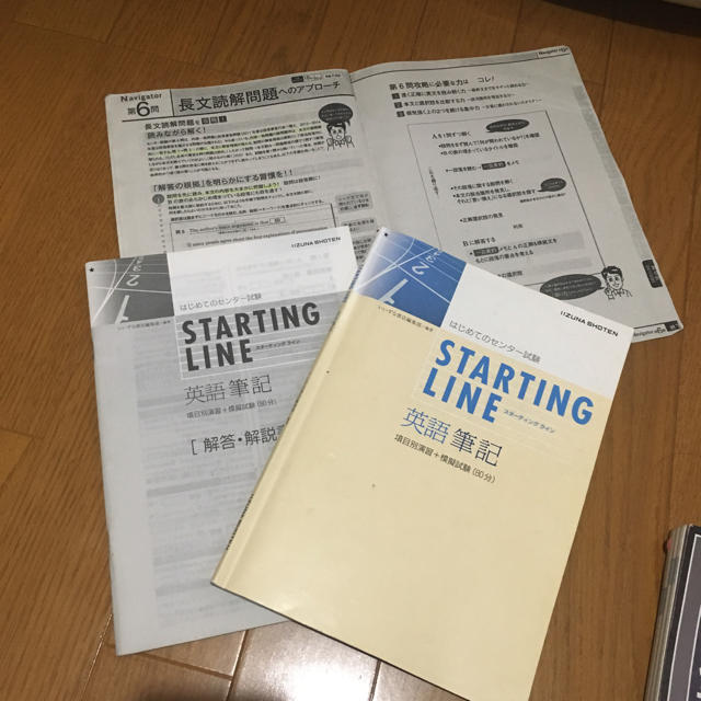 starting line 英語筆記 センター試験の通販 by のの s shop ラクマ