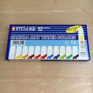 サクラクレパス(サクラクレパス)の新品未使用サクラマット水彩12カラー(絵の具/ポスターカラー)