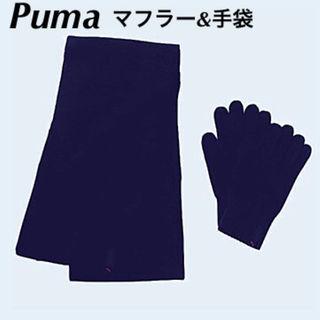 プーマ(PUMA)の●新品● PUMA.プーマ、マフラー&手袋セット:男女兼用、定価¥3800-(その他)