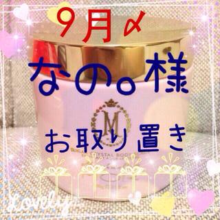 モア(MOR)のMOR♡ボディスクラブ ♡マシュマロ(その他)