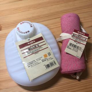 ムジルシリョウヒン(MUJI (無印良品))の湯たんぽ&カバー(日用品/生活雑貨)