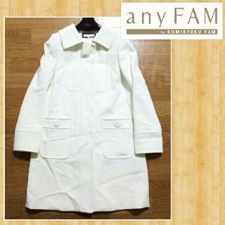エニィファム(anyFAM)の購入20000円 anyFAM エニィファム コート オンワード アンゴラ 羊毛(ロングコート)