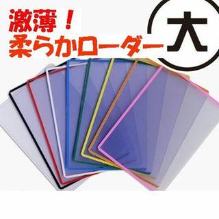 専用 黒8枚  やわらかローダー10枚/大★選べる8色★デュエマ!!(Box/デッキ/パック)