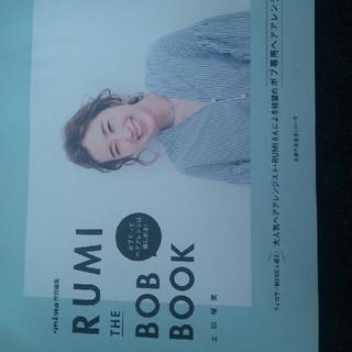 シュフトセイカツシャ(主婦と生活社)のRUMI THE BOB BOOK(ファッション)