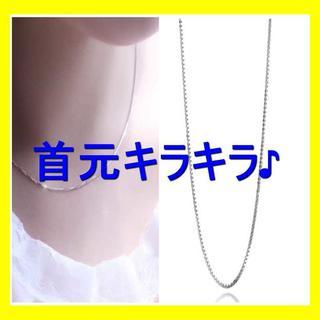 【首元キラッ】シルバー ネックレス【人気急上昇中!】(ネックレス)