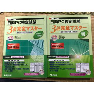 日商PC検定3級 文書作成 データ活用 FOM出版(資格/検定)