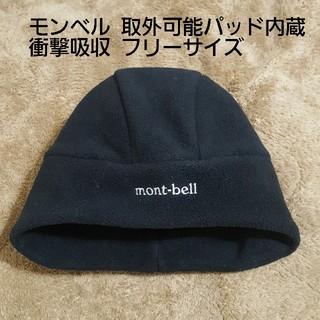 モンベル(mont bell)の美品 モンベル 取り外し可能衝撃吸収パッド内蔵 暖かフリース帽子 フリーサイズ(ニット帽/ビーニー)