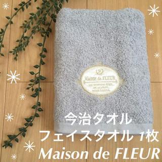メゾンドフルール(Maison de FLEUR)の【新品】今治タオル メゾンドフルール フェイスタオル 1枚(タオル/バス用品)