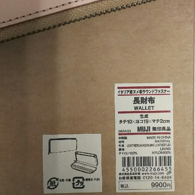 MUJI (無印良品)(ムジルシリョウヒン)の新品  無印良品 イタリア産ヌメ革ラウンドファスナー・長財布・生成 レディースのファッション小物(財布)の商品写真