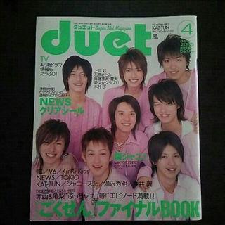 155.duet2005年4月号(その他)