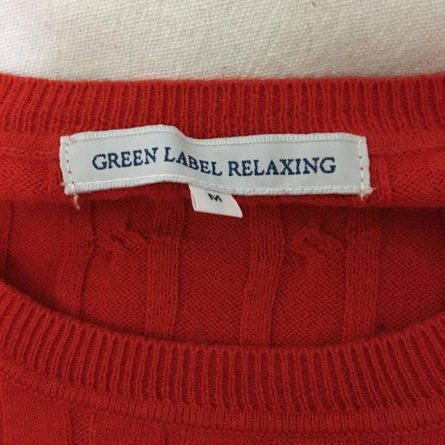 green label relaxing(グリーンレーベルリラクシング)のGREEN LABEL RELAXING ニット メンズのトップス(ニット/セーター)の商品写真