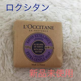 ロクシタン(L'OCCITANE)のロクシタン 化粧石けん(ボディソープ / 石鹸)