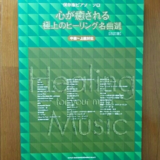 ピアノソロ 楽譜 心が癒される極上のヒーリング名曲選(ポピュラー)